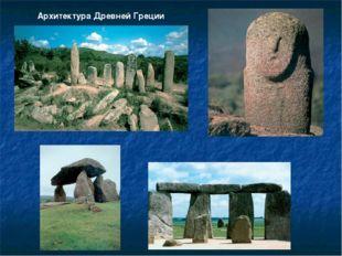 Архитектура Древней Греции