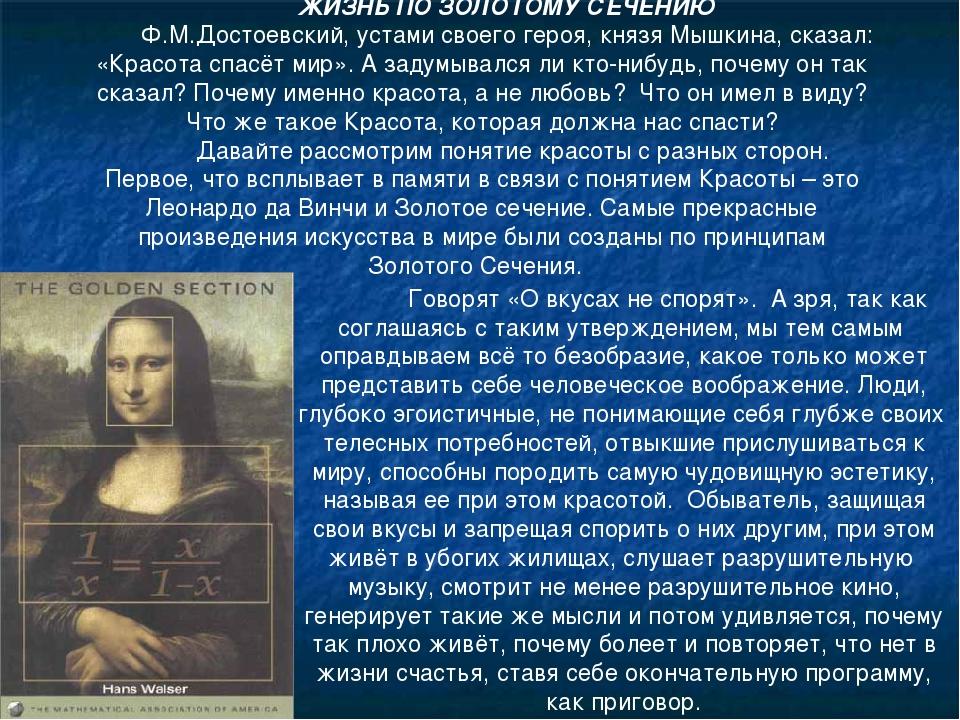 ЖИЗНЬ ПО ЗОЛОТОМУ СЕЧЕНИЮ Ф.М.Достоевский, устами своего героя, князя Мышкина...