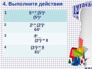 4. Выполните действия 1512 * (54)2 (55)4 226 * (23)5 643 346 (24)2 * 8 4(