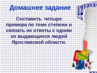 Домашнее задание Составить четыре примера по теме степени и связать их ответы