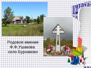 Родовое имение Ф.Ф.Ушакова село Бурнаково