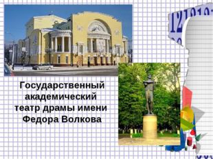 Государственный академический театр драмы имени Федора Волкова