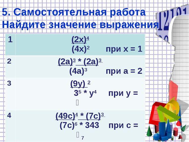 5. Самостоятельная работа Найдите значение выражения 1(2х)4 (4х)2 при х = 1...
