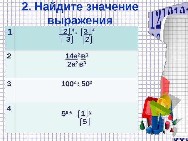 2. Найдите значение выражения 1⌠2⌡4 . ⌠3⌡4 ⌠ 3⌡ ⌠2⌡ 214а2 в3 2а2 в3 31002...