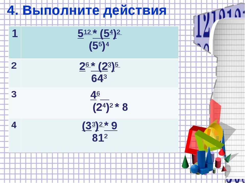 4. Выполните действия 1512 * (54)2 (55)4 226 * (23)5 643 346 (24)2 * 8 4(...
