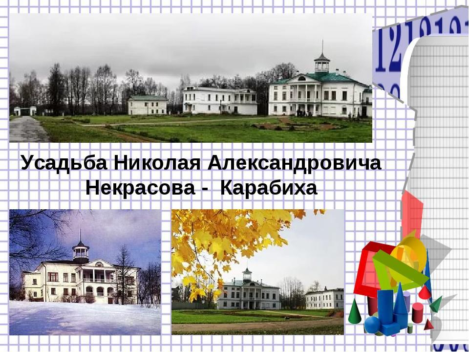 Усадьба Николая Александровича Некрасова - Карабиха