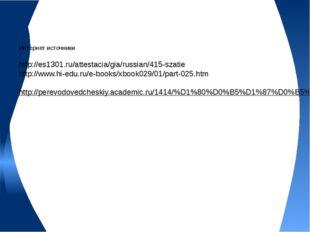 http://es1301.ru/attestacia/gia/russian/415-szatie http://www.hi-edu.ru/e-boo