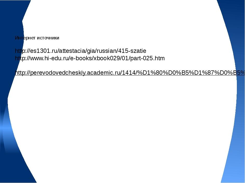 http://es1301.ru/attestacia/gia/russian/415-szatie http://www.hi-edu.ru/e-boo...