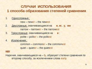* СЛУЧАИ ИСПОЛЬЗОВАНИЯ 1 способа образования степеней сравнения Односложные :