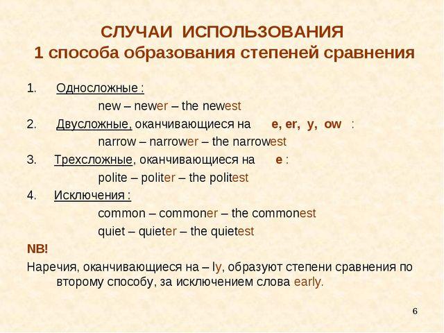 * СЛУЧАИ ИСПОЛЬЗОВАНИЯ 1 способа образования степеней сравнения Односложные :...