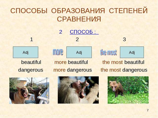 * СПОСОБЫ ОБРАЗОВАНИЯ СТЕПЕНЕЙ СРАВНЕНИЯ СПОСОБ : 1 2 3 beautiful more beauti...