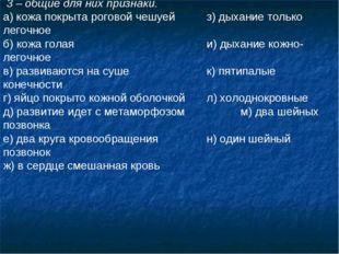 Выберите признаки, характерные для 1 – земноводных, 2 – пресмыкающихся и 3 –