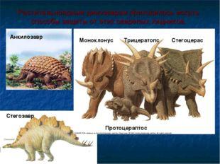 Растительноядным динозаврам приходилось искать способы защиты от этих свирепы