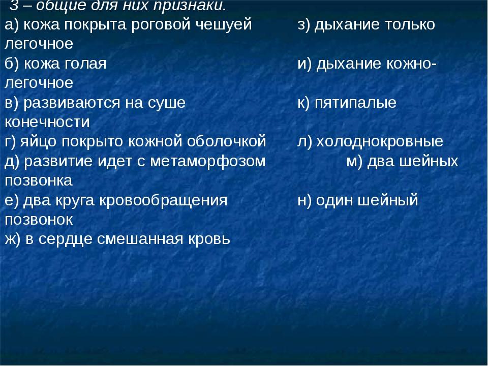 Выберите признаки, характерные для 1 – земноводных, 2 – пресмыкающихся и 3 –...