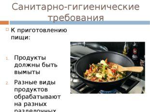 Санитарно-гигиенические требования К приготовлению пищи: Продукты должны быть
