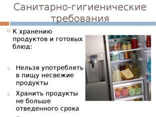 Санитарно-гигиенические требования К хранению продуктов и готовых блюд: Нельз