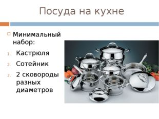 Посуда на кухне Минимальный набор: Кастрюля Сотейник 2 сковороды разных диаме