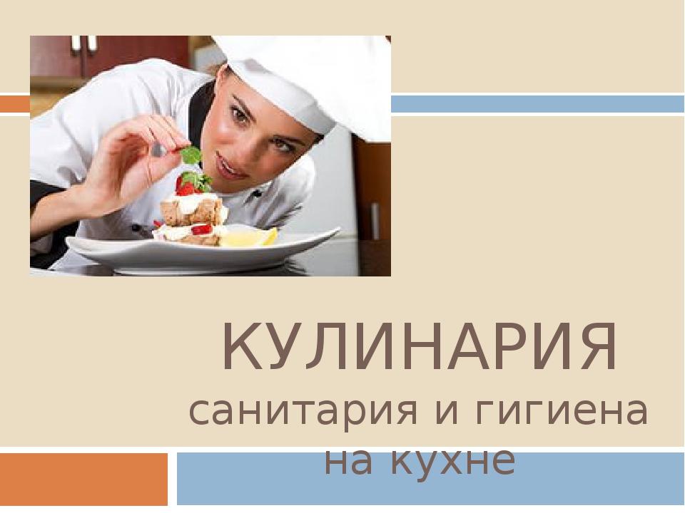 КУЛИНАРИЯ санитария и гигиена на кухне