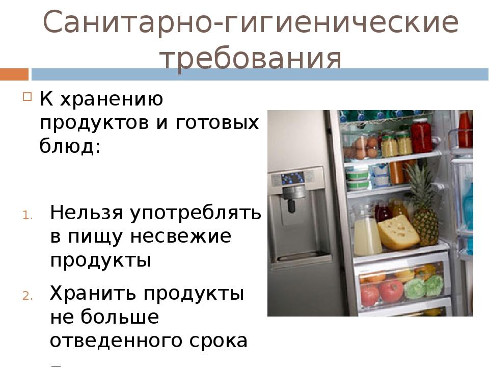 Санитарно-гигиенические требования К хранению продуктов и готовых блюд: Нельз...