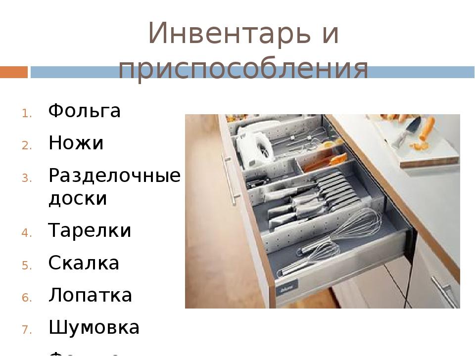 Инвентарь и приспособления Фольга Ножи Разделочные доски Тарелки Скалка Лопат...