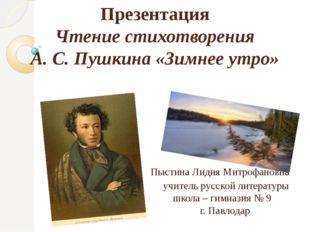Презентация Чтение стихотворения А. С. Пушкина «Зимнее утро» Пыстина Лидия Ми