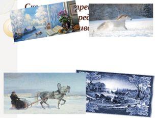 Скользя по утреннему снегу, Друг милый, предадимся бегу Нетерпеливого коня