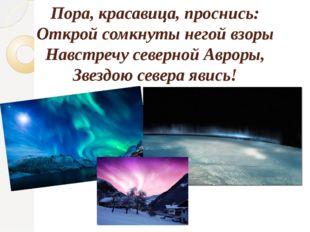 Пора, красавица, проснись: Открой сомкнуты негой взоры Навстречу северной Авр