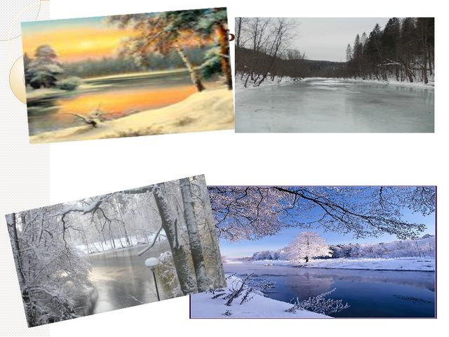 И речка подо льдом блестит.