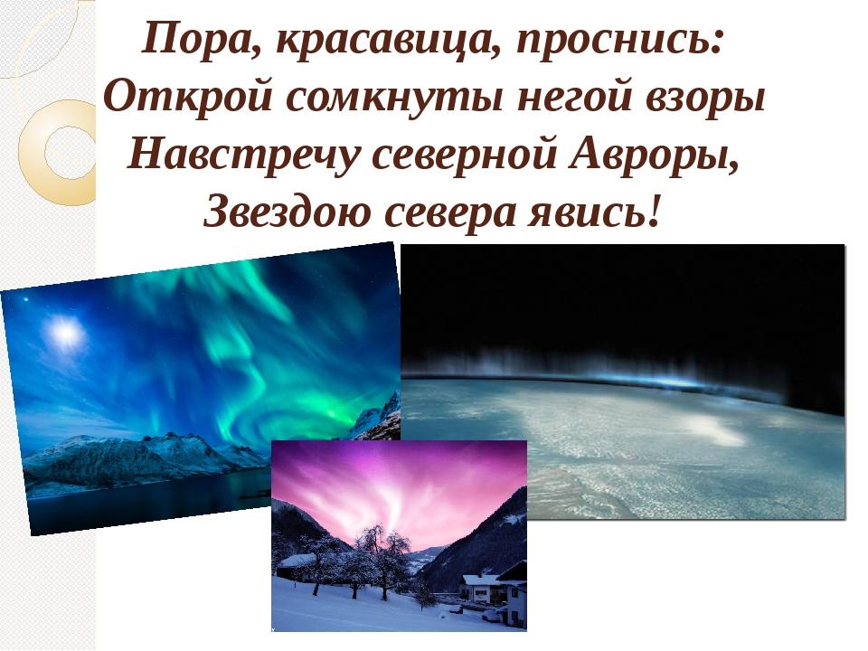 Пора, красавица, проснись: Открой сомкнуты негой взоры Навстречу северной Авр...