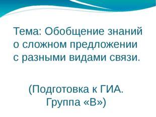 Тема: Обобщение знаний о сложном предложении с разными видами связи. (Подгото