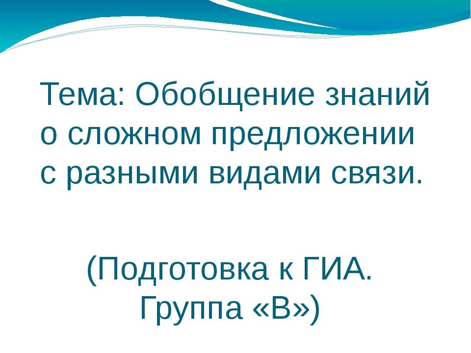 Тема: Обобщение знаний о сложном предложении с разными видами связи. (Подгото...