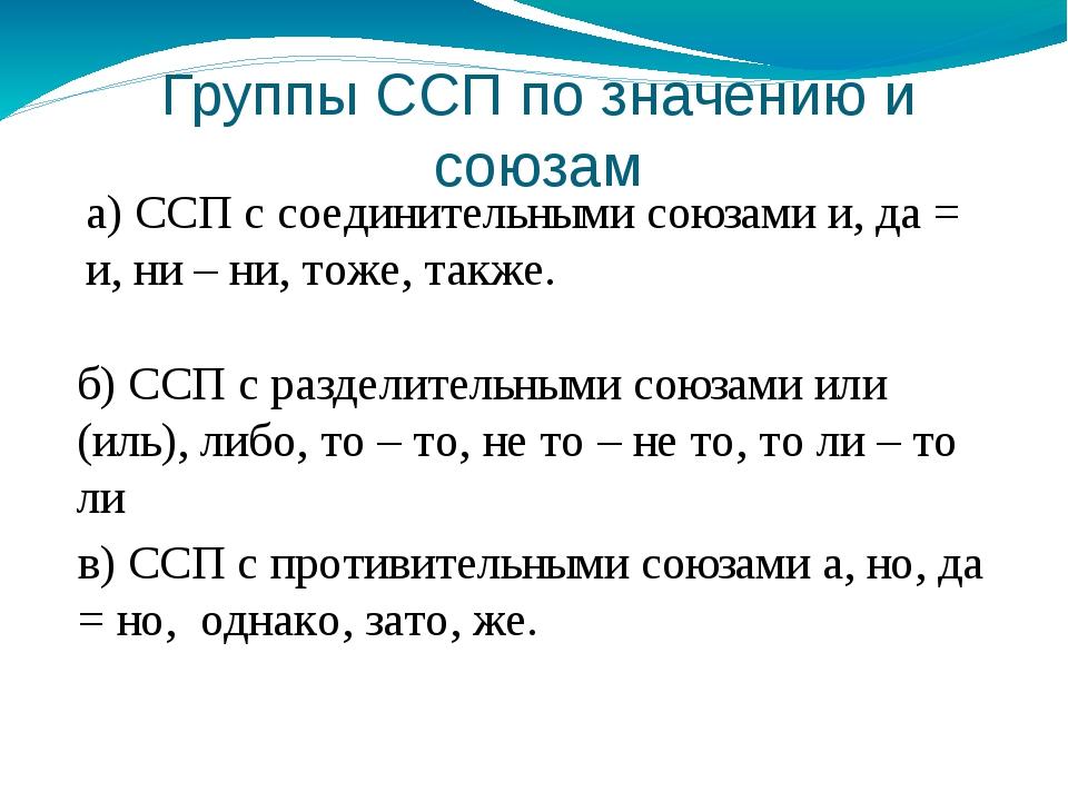 Группы ССП по значению и союзам а) ССП с соединительными союзами и, да = и, н...