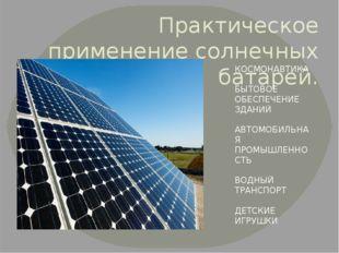 Практическое применение солнечных батарей. КОСМОНАВТИКА БЫТОВОЕ ОБЕСПЕЧЕНИЕ З