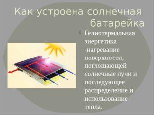 Как устроена солнечная батарейка Гелиотермальная энергетика -нагревание повер