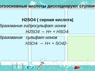 Многоосновные кислоты диссоциируют ступенчато H2SO4 ( серная кислота) 1) Обр