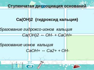 Ступенчатая диссоциация оснований Сa(OH)2 (гидроксид кальция) 1) Образование