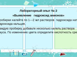Лабораторный опыт № 2 «Выявление гидроксид анионов» В пробирки налейте по 1—