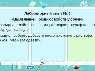 Лабораторный опыт № 3 «Выявление общих свойств у солей» В пробирки налейте п