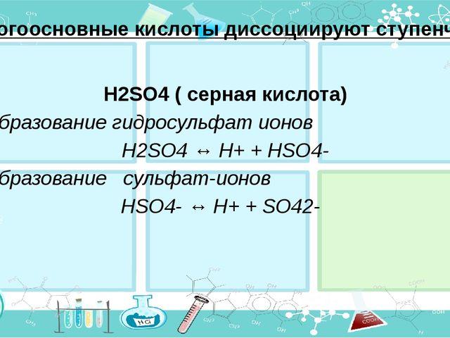 Многоосновные кислоты диссоциируют ступенчато H2SO4 ( серная кислота) 1) Обр...