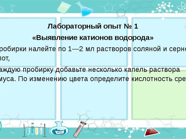 Лабораторный опыт № 1 «Выявление катионов водорода» В пробирки налейте по 1—...