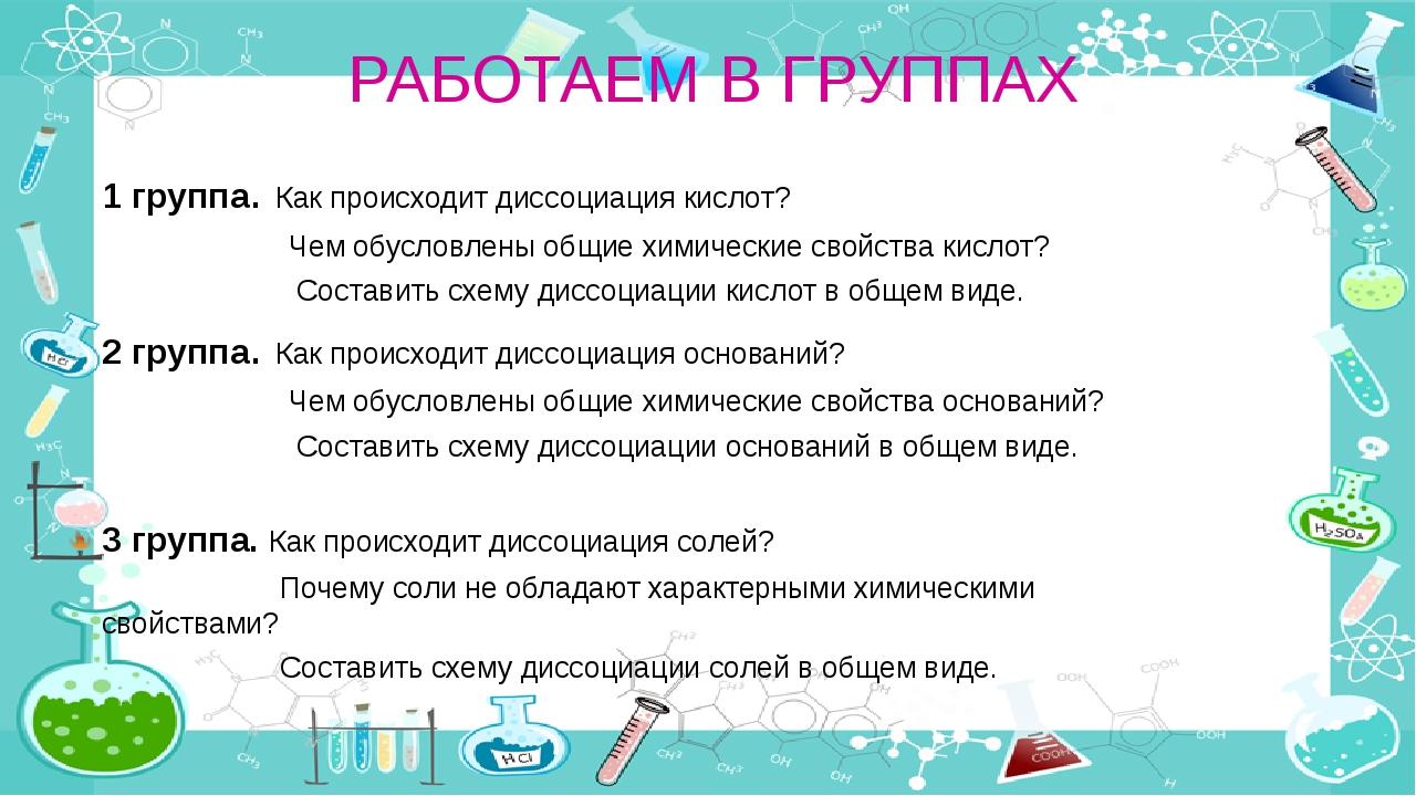РАБОТАЕМ В ГРУППАХ 1 группа. Как происходит диссоциация кислот? Чем обусловле...