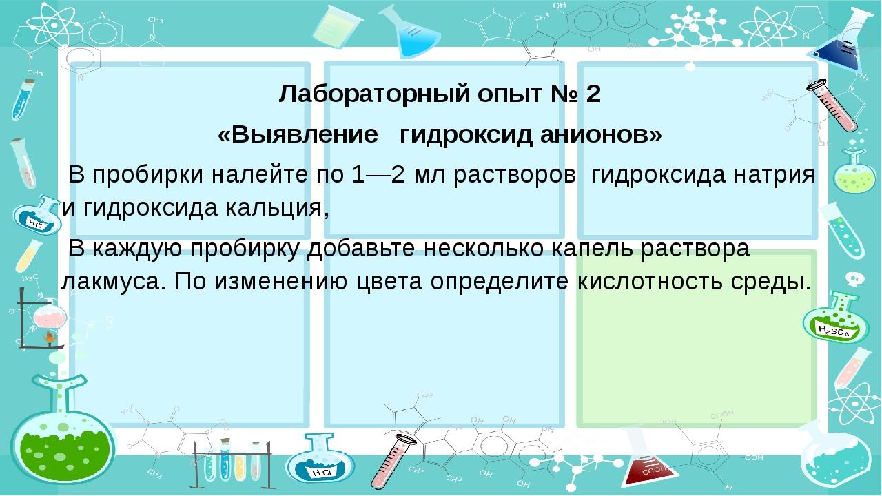 Лабораторный опыт № 2 «Выявление гидроксид анионов» В пробирки налейте по 1—...