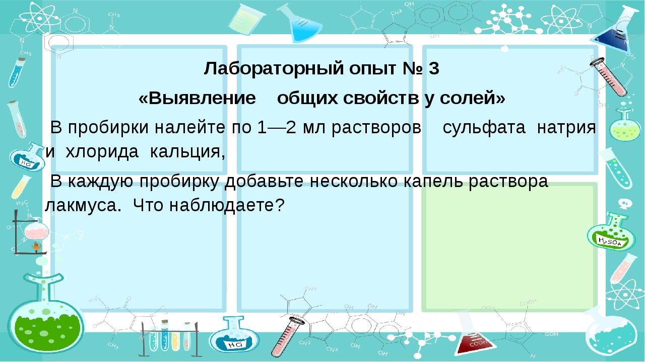 Лабораторный опыт № 3 «Выявление общих свойств у солей» В пробирки налейте п...