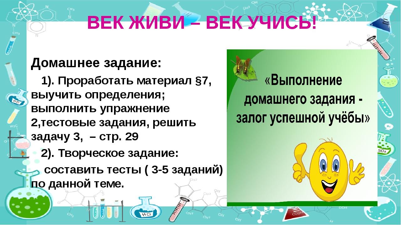 ВЕК ЖИВИ – ВЕК УЧИСЬ! Домашнее задание: 1). Проработать материал §7, выучить...