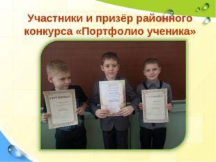 Участники и призёр районного конкурса «Портфолио ученика»