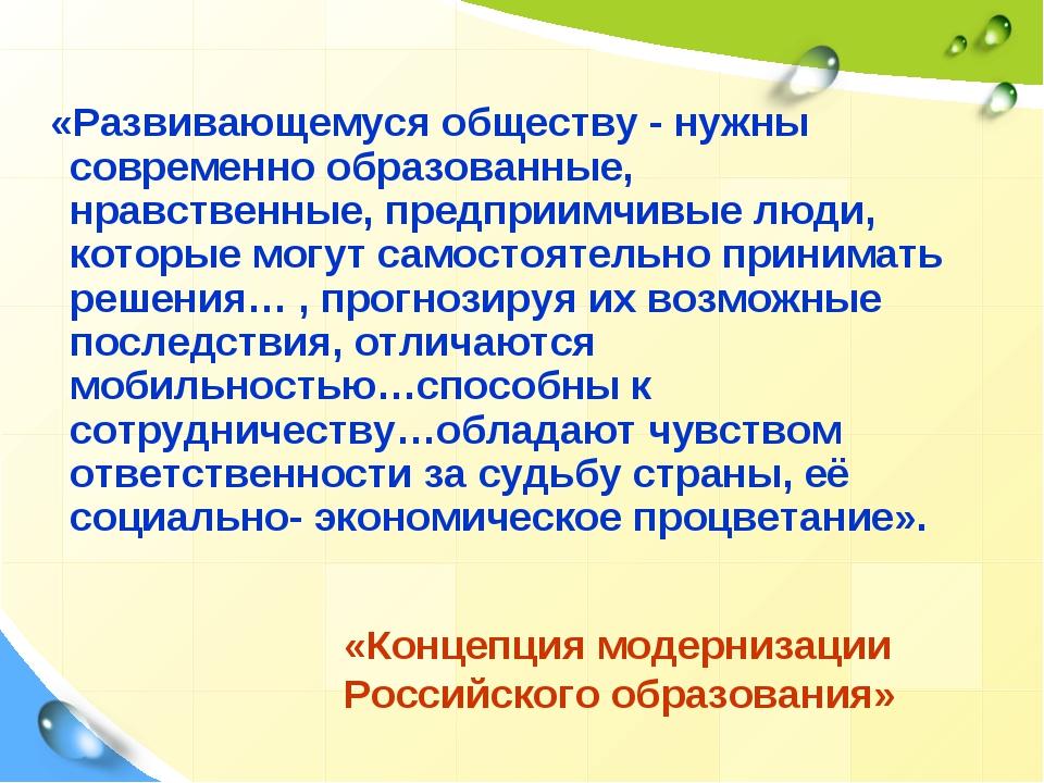 «Концепция модернизации Российского образования» «Развивающемуся обществу - н...