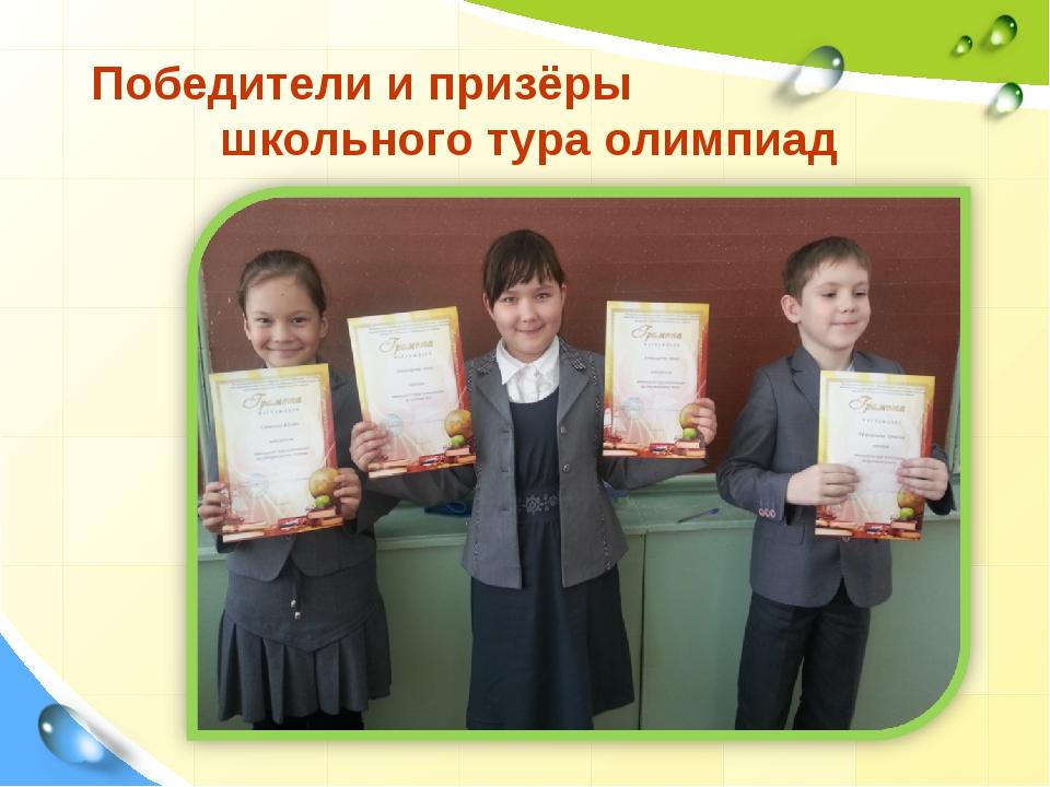 Победители и призёры школьного тура олимпиад