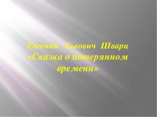 Евгений Львович Шварц «Сказка о потерянном времени»