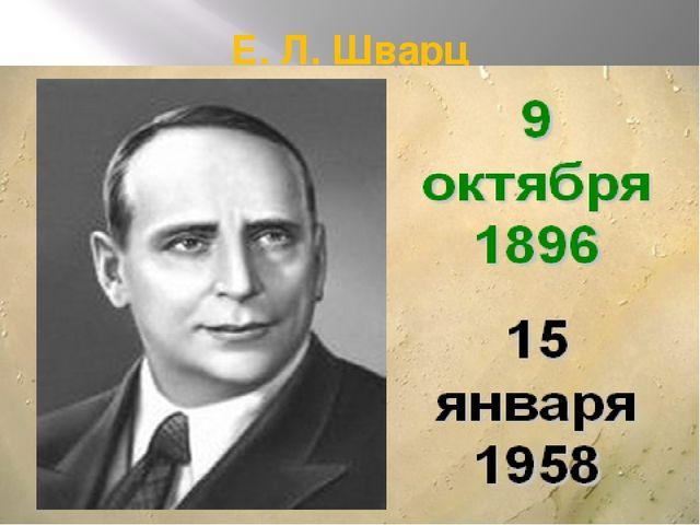 Е. Л. Шварц