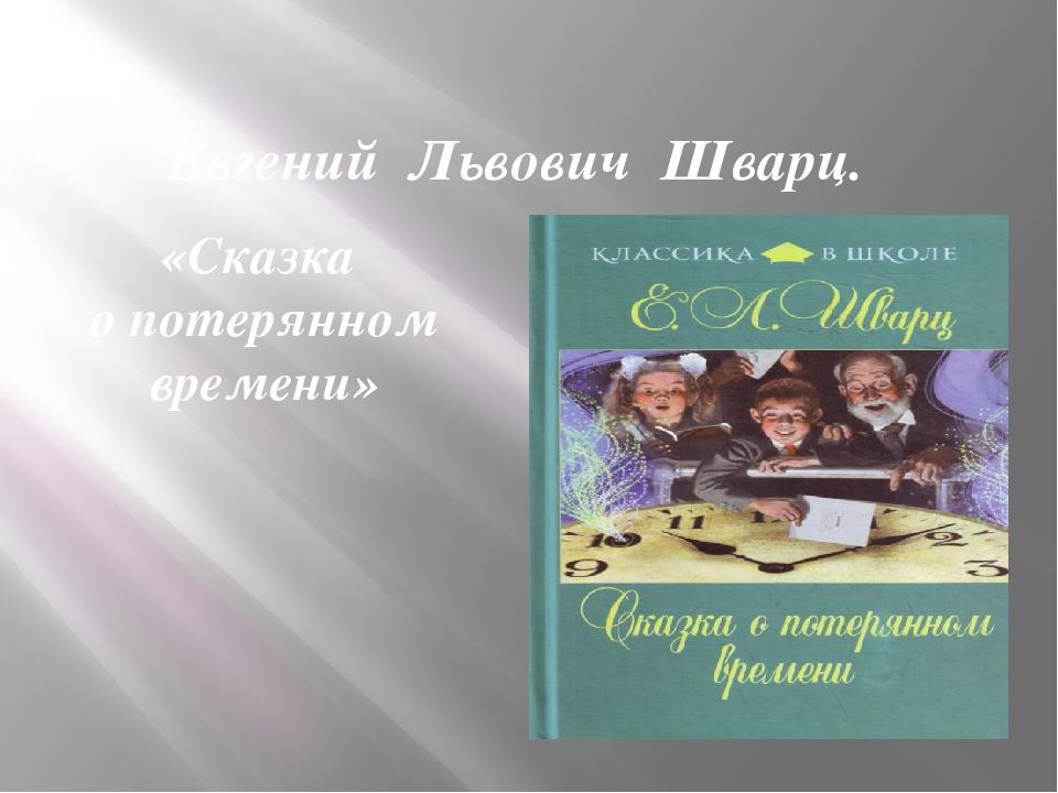 Евгений Львович Шварц. «Сказка о потерянном времени»